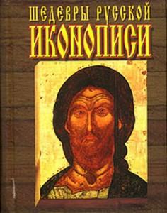 Книга Шедевры русской иконописи