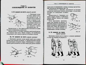 фото страниц Спецприемы рукопашного боя #6