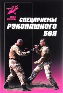 Книга Спецприемы рукопашного боя
