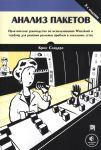 Книга Анализ пакетов: практическое руководство по использованию Wireshark и tcpdump для решения реальных проблем в локальных сетях