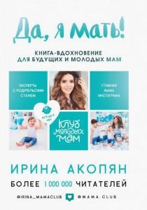 Книга Да, я мать! Секреты активного материнства
