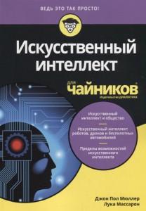 Книга Искусственный интеллект для чайников