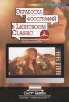 Книга Обработка фотографий в Lightroom Classic: быстрые способы достижения отличных результатов