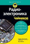 Книга Радиоэлектроника для чайников