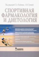 Книга Спортивная фармакология и диетология