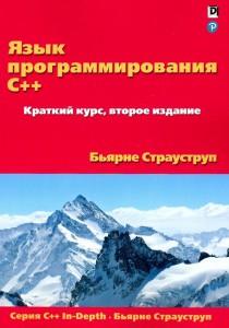 Книга Язык программирования C++. Краткий курс