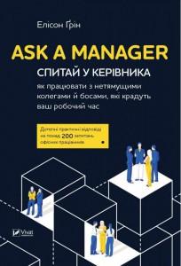 Книга Ask a Manager. Спитай у керівника