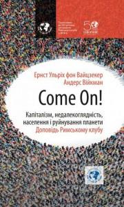 Книга Come On! Капіталізм, недалекоглядність, населення і руйнування планети