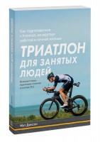 Книга Триатлон для занятых людей. Как подготовиться к Ironman, не жертвуя работой и личной жизнью