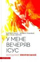 Книга У мене вечеряв Ісус. Княгиня Ольга - велика грішниця, яка стала святою