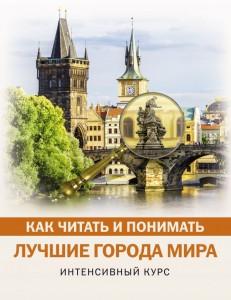 Книга Как читать и понимать лучшие города мира