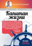 Книга Капитан жизни. История self-made миллионера