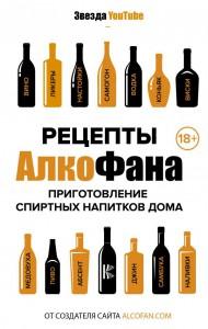 Книга Рецепты Алкофана. Приготовление спиртных напитков дома