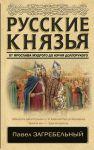 Книга Русские князья. От Ярослава Мудрого до Юрия Долгорукого