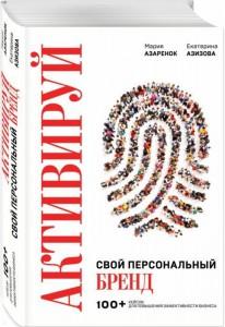 Книга Активируй свой персональный бренд! 100 кейсов для повышения эффективности бизнеса