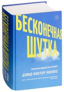 Книга Бесконечная шутка