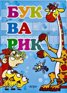Книга Букварик
