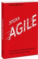 Книга Эпоха Agile. Как умные компании меняются и достигают результатов