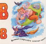 фото страниц Тактильная азбука для мальчиков #8