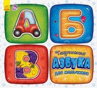Книга Тактильная азбука для мальчиков