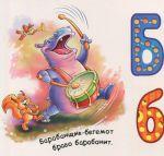 фото страниц Тактильная азбука для мальчиков #6