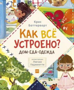 Книга Как всё устроено? Дом, еда, одежда (комплект из 3 книг)