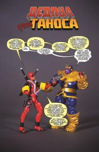 фото страниц Дедпул проти Таноса #6