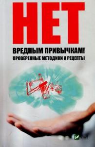 Книга Нет вредным привычкам. Проверенные методики и рецепты