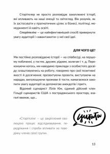 фото страниц Всі крапки над 'І' сторією. Сторітелінг для сценаристів, письменників та блогерів #10