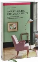 Книга Моя спальня, она же кабинет. И другие решения для обустройства дома