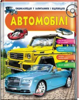 Книга Автомобілі. Енциклопедія у запитаннях та відповідях