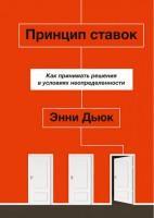 Книга Принцип ставок. Как принимать решения в условиях неопределенности