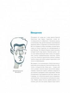 фото страниц Простое рисование. Упражнения для развития и поддержания самостоятельной рисовальной практики #5