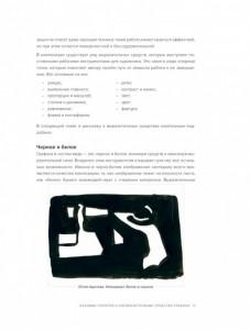фото страниц Простое рисование. Упражнения для развития и поддержания самостоятельной рисовальной практики #8