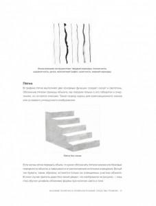 фото страниц Простое рисование. Упражнения для развития и поддержания самостоятельной рисовальной практики #13