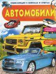 Книга Автомобили. Энциклопедия в вопросах и ответах