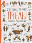 Книга Пчелы. О чем говорят животные