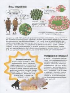 фото страниц Пчелы. О чем говорят животные #9