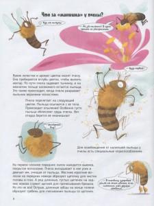 фото страниц Пчелы. О чем говорят животные #7