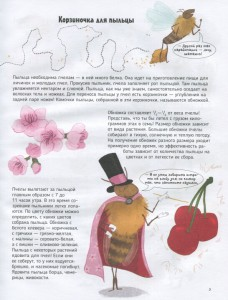 фото страниц Пчелы. О чем говорят животные #8