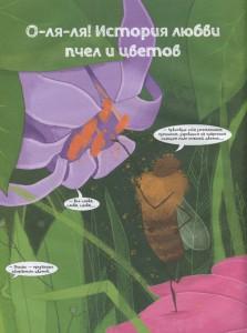 фото страниц Пчелы. О чем говорят животные #5