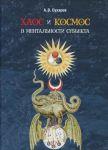 Книга Хаос и космос в ментальности субъекта