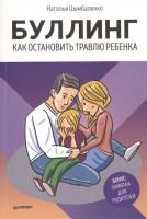 Книга Буллинг. Как остановить травлю ребенка