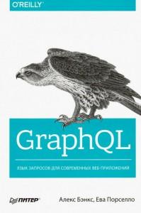 Книга GraphQL.  Язык запросов для современных веб-приложений
