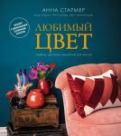 Книга Любимый цвет. Подбор цветовых решений для жизни