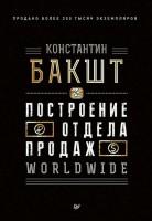 Книга Построение отдела продаж. Worldwide
