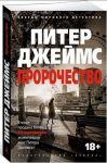 Книга Пророчество