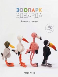 Книга Зоопарк Эдварда. Вязаные птицы
