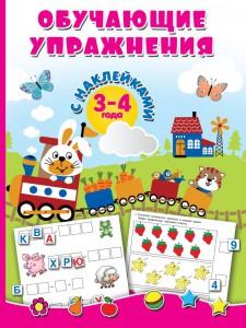 Книга Обучающие упражнения с наклейками. 3-4 года