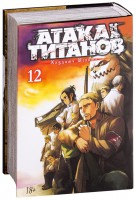 Книга Атака на титанов. Книга 12
